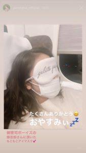 平祐奈の最新の匂わせ画像