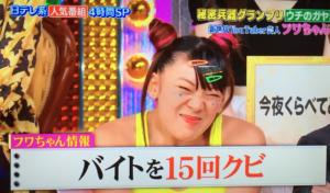 """「フワちゃん クビ」の画像検索結果"""""""